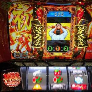 【闘魂継承 アントニオ猪木という名のパチスロ機】激レア!初代モード突入!