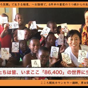読者全員に「86,400」の世界をプレゼントします。【こころ笑顔で生きる極意64】