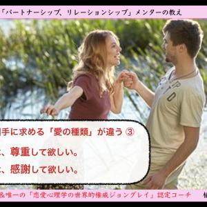 男女が求める「12種類の愛」の違い PART③【男女関係アカデミー14】