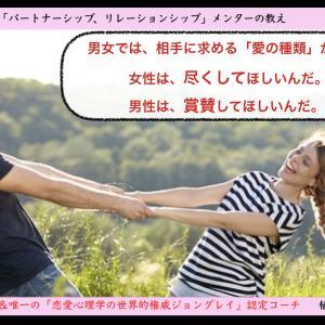 男女が求める「12種類の愛」の違い PART④【男女関係アカデミー15】