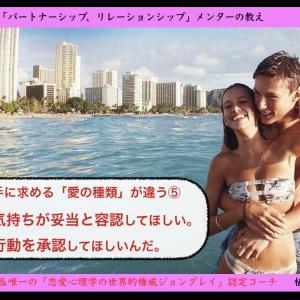 男女が求める「12種類の愛」の違い PART⑤【男女関係アカデミー16】