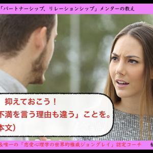 男と女では「不満を言う理由」も違う①(女性の不満編)【男女関係アカデミー19】