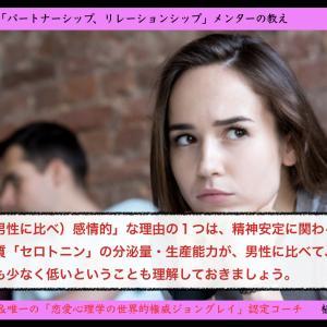 男性必読!なぜ女性は「感情的」なのか?【幸せ男女関係アカデミー21】
