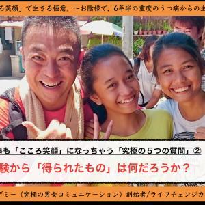 どんな出来事も「こころ笑顔」に変わる究極の5つの質問②【こころ笑顔で生きる極意75】