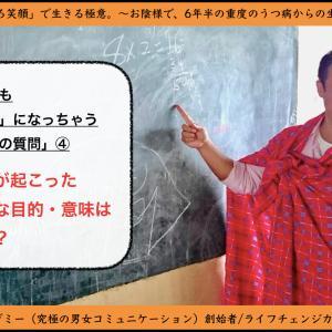 NLP究極の5つの質問④【こころ笑顔で生きる極意77】