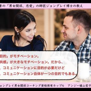 男女のコミュニケーションの「大きな違い」を知らないと自滅する【男女関係専門学校5】