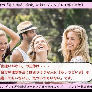 <シングル必見!>「出逢いがない」の正体は…?【男女関係専門学校6】