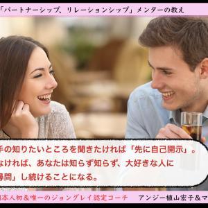 「相手の恋愛観」を聞き出す方法【男女関係専門学校9】