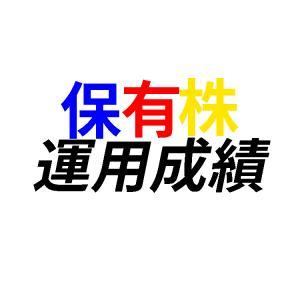 保有株週間成績発表【28週目】