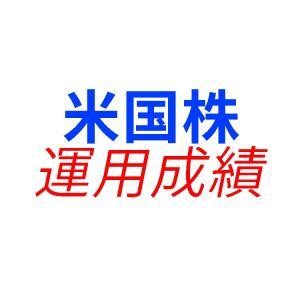 米国株週間成績発表【12週目】