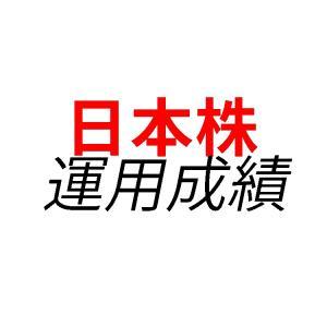 日本株週間成績発表【14週目】