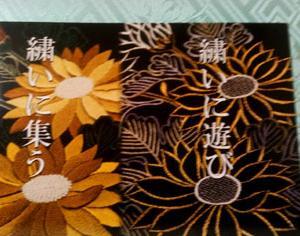 日本刺繍の最後のひと針が完了しました。\(^o^)/