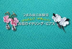 【つまみ細工体験会開催】リアル(恵比寿)とオンラインで開催!