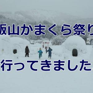 飯山かまくら祭り!子供が雪で遊べる広場もある【冬の北信州へおでかけ】