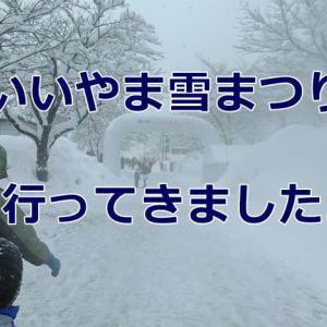 飯山雪まつり駐車場と会場の雰囲気をレポート【冬の飯山へおでかけ】