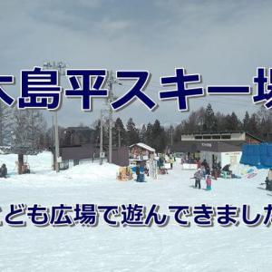木島平スキー場の子供広場と駐車場混雑具合をレポート【北信州スキー場で子供と遊ぼう】