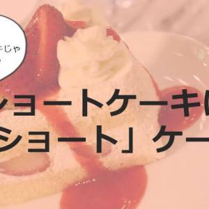 ショートケーキはなぜイチゴを使っているのにイチゴケーキじゃないの?