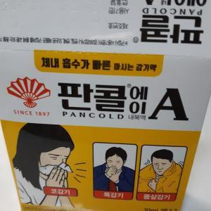 【韓国生活】韓国で熱で死にかけた話【マジでやばかった】