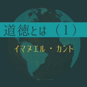 〜道徳とは(1)〜