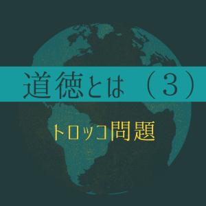 〜道徳とは(3)〜