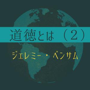 〜道徳とは(2)〜