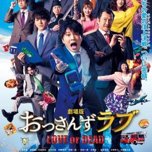 映画 『劇場版 おっさんずラブ 〜LOVE or DEAD〜』