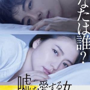映画 『嘘を愛する女』
