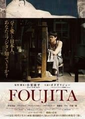 映画 『FOUJITA』