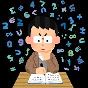 【数学の学びなおし】大人になってからの数学って実は簡単だ!