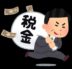 税制調査会の中期答申が酷すぎる件【怒りと呆れ】