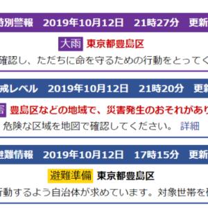 台風19号豊島区も遂に大雨特別警報が発令される!