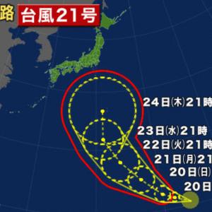 台風21号が発生日本に向かっている今後の情報に注意(ブアローイ)