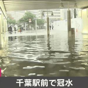 千葉駅前で大規模な冠水が発生中!注意が必要