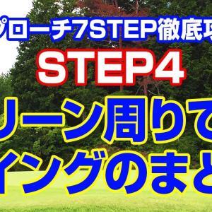 アプローチ7STEP徹底攻略 STEP4 グリーン周りでのスイングのまとめ