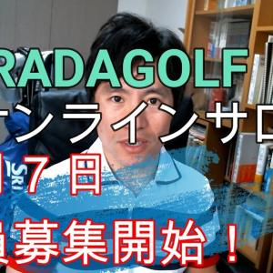 【第1次募集開始】HARADAGOLFオンライン 5月7日(火)スタート!!