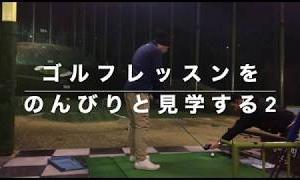 フェースの「面」を意識したドライバーショット【ゴルフレッスン】