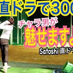 直ドラでもストレートドロー弾道が当然!練習風景Satoshi編vol.56 WGSL