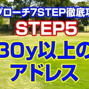 アプローチ7STEP徹底攻略STEP5 30y以上のアドレス