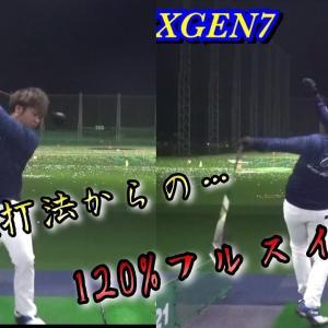 【NEXGEN 7】ドラコンチャンプ安楽拓也プロも実戦投入!!120%でフルスイングした結果は!?