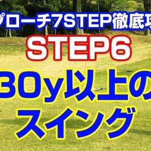 アプローチ7STEP徹底攻略STEP6 30y以上のスイング