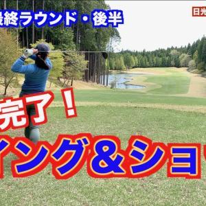 【最終調整ラウンド】これで試合に臨みます!!日光紅葉ゴルフリゾート後半