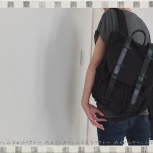 大人女性のバックパック(リュック)はシンプル×個性的がおすすめ☆ガストン・ルーガのレビュー☆【PR】