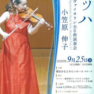 やはり小笠原伸子は天才。バッハ無伴奏ヴァイオリンのためのソナタとパルティータ