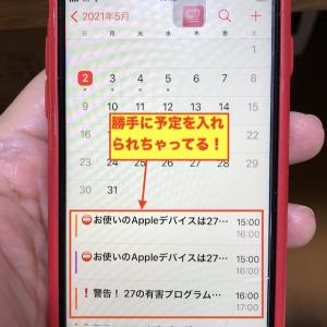 iPhoneのカレンダーに勝手に予定が書き込まれていた!