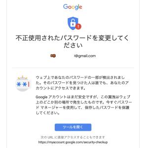 Googleから「不正使用されたパスワードを変更してアカウントを保護してください」というメールが届いた