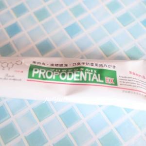 スッキリする歯周病専用薬用のプロポリス配合の歯磨き粉【プロポデンタルEX】