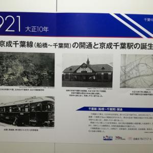 京成千葉駅にて