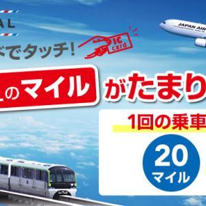 羽田空港&モノレール利用でJAL20マイルをゲット
