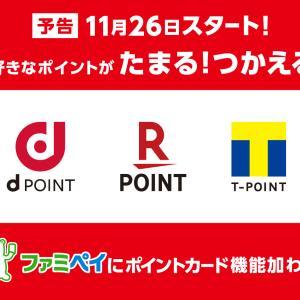 ファミマが11月26日から「dポイント」「楽天ポイント」導入へ