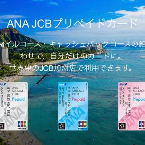 JCBのスマホ決済20%還元、駆け込むなら「ANA JCBプリペイドカード」